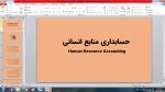 پاورپوینت حسابداري منابع انساني - 8 اسلاید 2