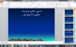 پاورپوینت درس مبانی مدیریت دولتی (1) پیام نور - 216 اسلاید 1